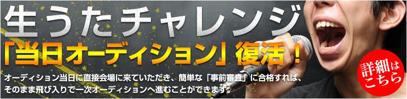 生うたチャレンジ「当日オーディション」復活!