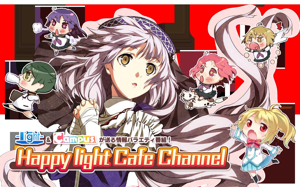 light&Campusがお送りする情報バラエティ番組! 『Happy light Cafe Channel』