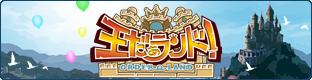 王だぁランド! 公式サイト