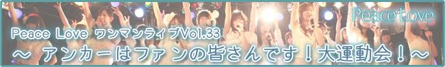 Peace Loveライブ Vol.33
