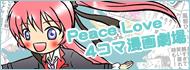 Peace Love 4コマ漫画劇場