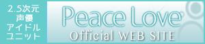 Peace LoveオフィシャルWEBサイト