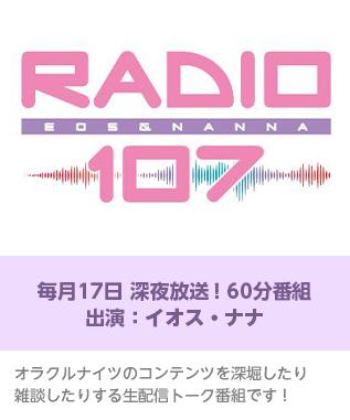 RADIO107