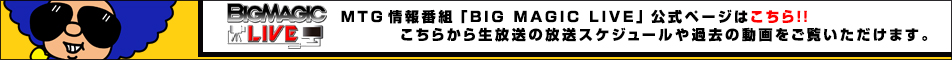 BIG MAGIC LIVE公式ページ