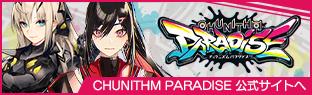 CHUNITHM PARADISE公式サイト