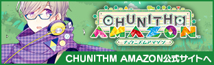 CHUNITHM AMAZON公式サイト