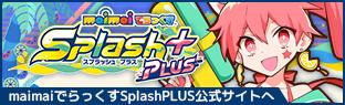 maimai でらっくす Splash PLUS