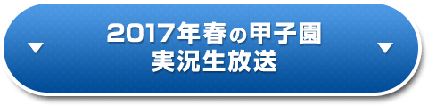 2017年春の甲子園実況生放送