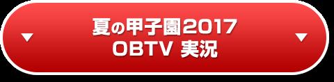 夏の甲子園 OBTV 実況