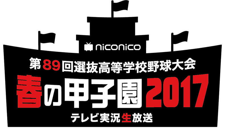 niconico 第89回選抜高等学校野球大会 春の甲子園2017 テレビ実況生放送