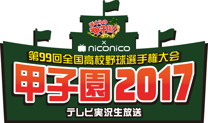 niconico 第99回全国高校野球選手権大会 甲子園2017 テレビ実況生放送