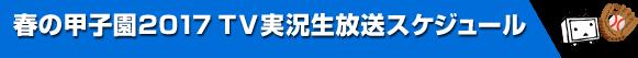 春の甲子園2017 TV実況生放送スケジュール