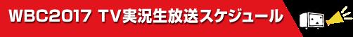 WBC2017 TV実況生放送スケジュール