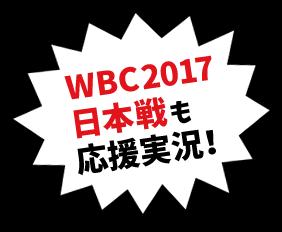 2017年春の甲子園&WBC2017日本戦を全試合TV実況生放送!