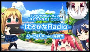 はるかなRadio