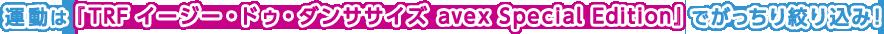 運動は『TRF イージー・ドゥ・ダンササイズ avex Special Edition』でがっちり絞り込み!