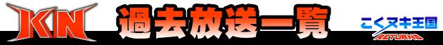 『こくヌキ王国』過去放送一覧