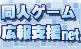 同人ゲーム広報支援net