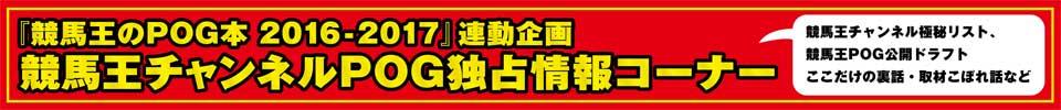 『競馬王のPOG本2016-2017』連動企画 競馬王チャンネルPOG独占情報コーナー