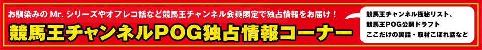 『競馬王のPOG本2017-2018』連動企画 競馬王チャンネルPOG独占情報コーナー
