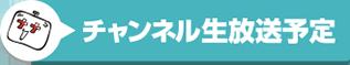 チャンネル放送予定
