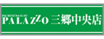 パラッツォ三郷中央店