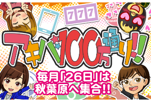 アキバ100万通り!!