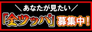 全ツッパチャレンジ募集中!!