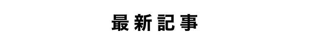 週刊文春デジタル記事一覧