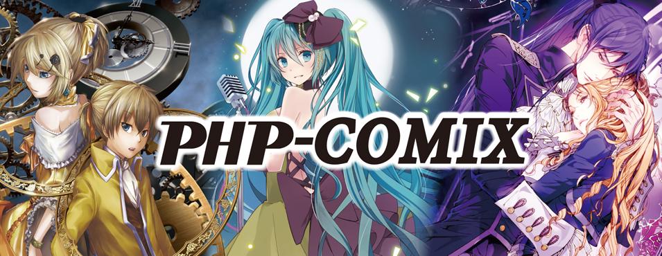 バナー PHP-COMIX HP