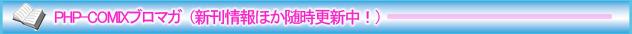 PHP-COMIXブロマガ(最新情報&編集日記ほか更新中!)