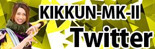 kikkun-mk-2