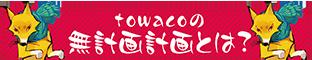 ~towacoの無計画計画とは?~