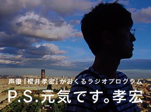 P.S.元気です。孝宏