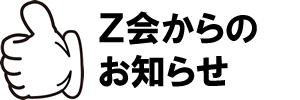 Z会チャンネルからのお知らせ