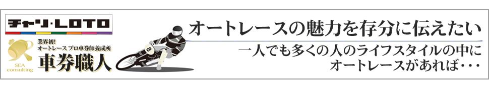車券職人~合同会社セアコンサルティング