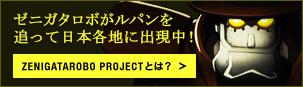 ゼニガタロボがルパンを追って日本各地に出現! ZENIGATAROBO PROJECTとは?