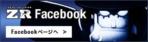 ZR Facebook Facebookページへ