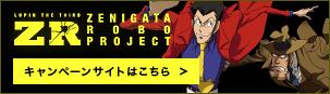 ZENIGATAROBO PROJECT キャンペーンサイトはこちら