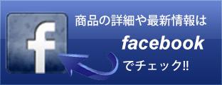 facebookでチェック!!
