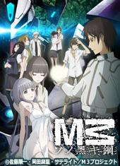 M3〜ソノ黒キ鋼〜
