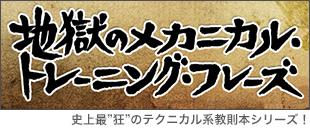 地獄のメカニカル・トレーニング・フレーズ・シリーズ紹介ページ