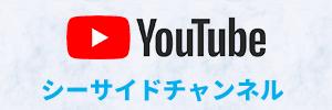 シーサイドチャンネル(YouTube)