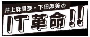 井上麻里奈・下田麻美のIT革命!