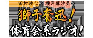 獅子奮迅!体育会系ラジオ!