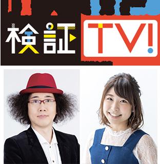 利根健太朗・緒方佑奈の検証TV!