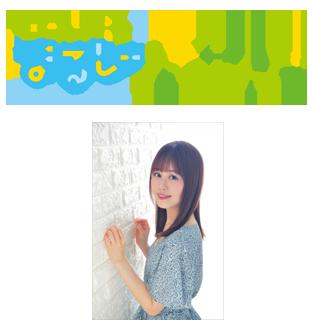 """日岡なつみの""""まるしーなっちゃん"""""""