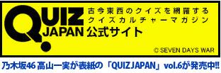 QUIZ JAPAN オフィシャルサイト