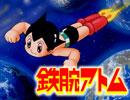 鉄腕アトム(1980)~対アトラス全集9話パック~【ニコニコ限定お得パック!】