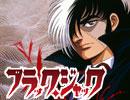 ブラック・ジャック(OVA)5話パック part01【ニコニコ限定お得パック!】